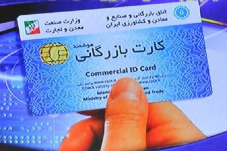 ابلاغ ضوابط جدید صدور کارت بازرگانی