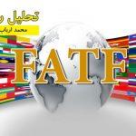 FATF و اشراف اطلاعاتی؛ چه کسی پشت ضربه پنالتی میایستد؟